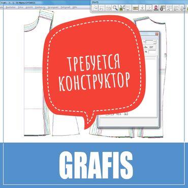Графис, работа, конструктор, лекало, Требуется конструктор. Только с