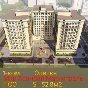 продам вагон ресторан в Кыргызстан: Продается квартира: 1 комната, 53 кв. м