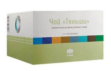 Антилипидный чай Тяньши  Рекомендован для повышения защитных сил орган