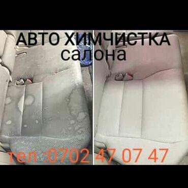 solnechnye vodogrejnye paneli в Кыргызстан: (АВТО ХИМЧИСТКА САЛОНА)1)ПОЛНЫЙ ХИМ-КА 2)потолки 3)сиденья 1000сом