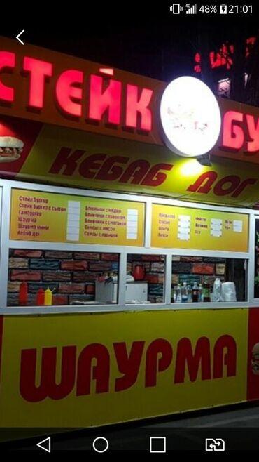 готовый бизнес план кыргызстан в Кыргызстан: СРОЧНО СРОЧНО СРОЧНО готовый бизнес фаст фуд сатылат ичинде Вай Фай