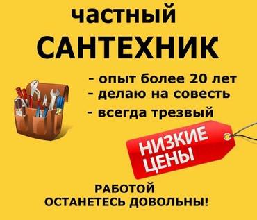 сантехник делаем в Кыргызстан: Сантехник, делаю как для себя каждый день довольные клиенты
