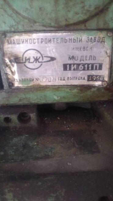 Услуги - Узген: Токарный станок1и611п иж