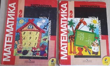 Учебники для разных классов в Бишкек