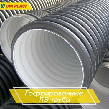 тяньши продукция бишкек in Кыргызстан | ВИТАМИНЫ И БАД: Трубы