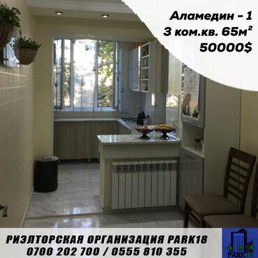 Продажа квартир - Бишкек: Продается квартира: Хрущевка, 3 комнаты, 65 кв. м