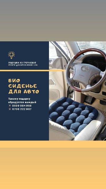 сидение для купания в Кыргызстан: Био сиденье для авто, офиса