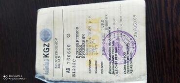 Находки, отдам даром - Беловодское: Найден тех.паспорт обрщ