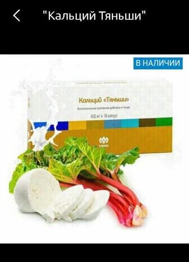 витамины с магнием в Кыргызстан: Капсулы с кальцием Тяньши — это биологически активная добавка