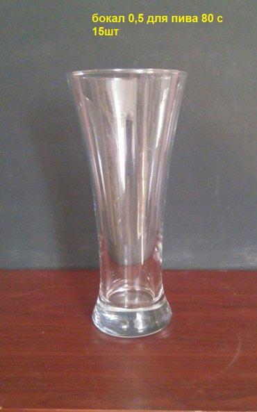 Свадебные бокалы ручная роспись - Кыргызстан: Продаю бокал для пива, бокал для белого вина/шампанского, графин для