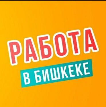 Требуется сборщик кухонной мебели без опыта - Кыргызстан: Консультант сетевого маркетинга. 5/2