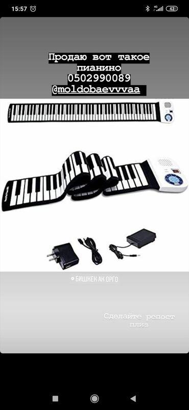 Музыкальные инструменты - Бишкек: Почти новое гибкое пианино, купили но не пользовались