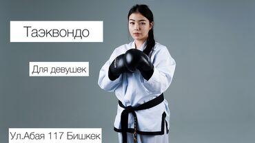 модулятор бишкек в Кыргызстан: ТАЭКВОНДО ДЛЯ ДЕВУШЕК БИШКЕК    Возрастных ограничений нет   Женская с
