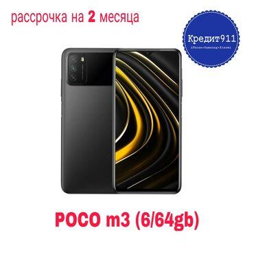 М16 спрей - Кыргызстан: Poco M3(6/64 gb) В рассрочку на 2 месяца. Без банка!!!✔без