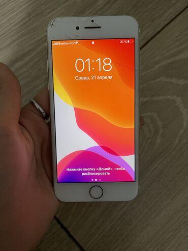IPhone 7 | 32 ГБ | Золотой | Б/У | Трещины, царапины