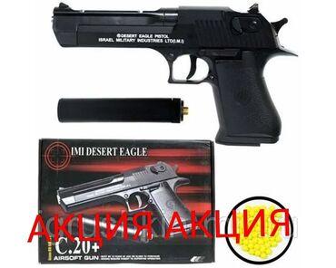 Пистрлет +1000пуль в подарок  Пистолет игрушечный пневматический метал