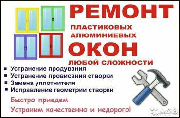 подоконники бишкек in Кыргызстан | ОКНА: Окна, Подоконники, Москитные сетки | Установка, Изготовление, Обслуживание | Больше 6 лет опыта