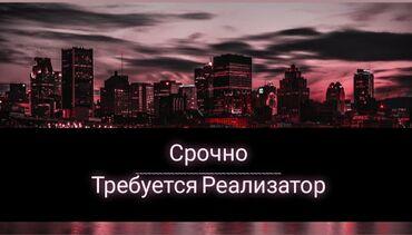 гибкое пианино solozar в Кыргызстан: Требуется Реализатор ~ ~ ~•Можно без Опыта•От 18 лет и выше•График с