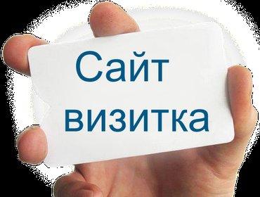 Делаем сайты визитки под рекламы. Сделаем красивый дизайн в Бишкек