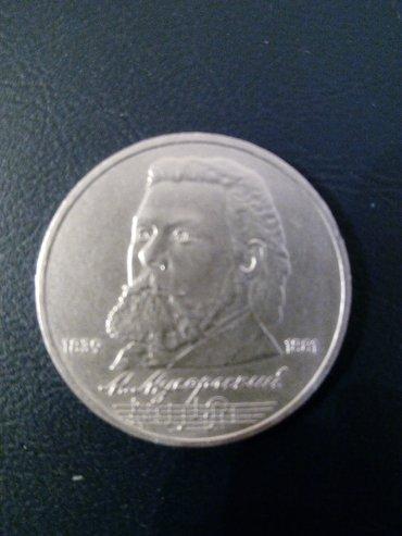 1 рубль. Мусоргский. в Бишкек