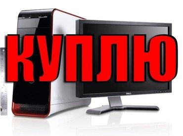 пк бишкек in Кыргызстан | ДРУГИЕ КОМПЛЕКТУЮЩИЕ: Скупка компьютеров и ноутбуков. Высокая оценка, наличный расчет 24часа