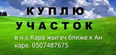 Аренда земельных участков в Кыргызстан: Аренда 6 соток Строительство от собственника