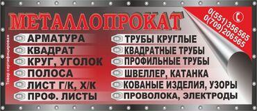 металлопрокат в Кыргызстан: Металлопрокат из РОССИИ, КАЗАХСТАНА, КЫРГЫЗЫСТАНА Оптом и в розницу Ще