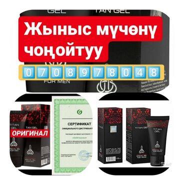 купить завод в Кыргызстан: Титан Гель +5см, ОРИГИНАЛ - гель для увеличения члена, возбудитель