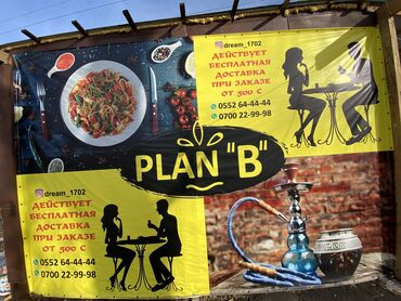 кафе для поминок в Кыргызстан: Продаю готовый бизнес кафе быстрого питания.Район Ак-Жол( пост)Прям у