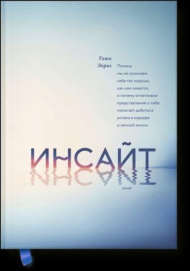 "Автор Таша Эйрих Книга ""Инсайт"""