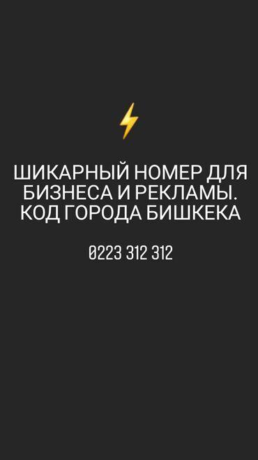Код города Бишкека Список номеров и цены 0223 312 312 0225 123 123