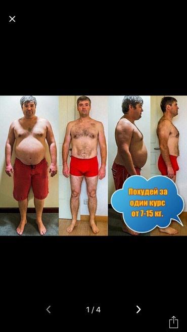 Капсулы для похудения Билайт60 - в Бишкек