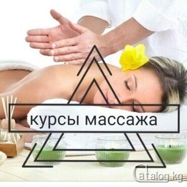 Компьютерные курсы бишкек для начинающих - Кыргызстан: Курсы массажа   Классика, Векторный, Стоун   Выдается сертификат, Помощь в трудоустройстве