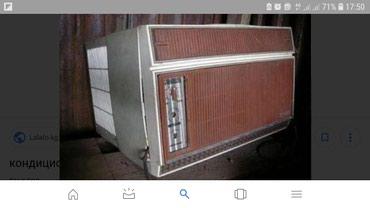 Бытовая техника - Бишкек: Куплю б-у советские кондиционера