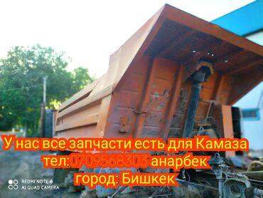 КамазКузов на КамАЗ запчасти на КамАз, есть все виды запчастей
