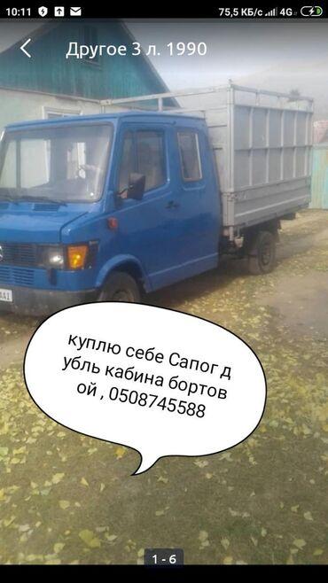 Сапог мерс - Кыргызстан: Куплю для себя Сапог Мерс бортовой дубль кабина,2,9 мен сатпайм озум