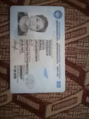 Найден паспорт звоните