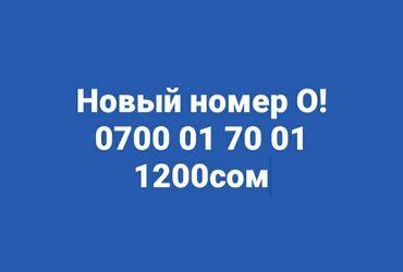 тарифы ошки в Кыргызстан: Новый номер ошка