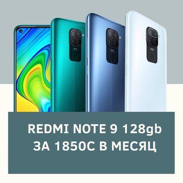 Рассрочка на телефон - Кыргызстан: Новый Xiaomi Redmi Note 9 128 ГБ Черный