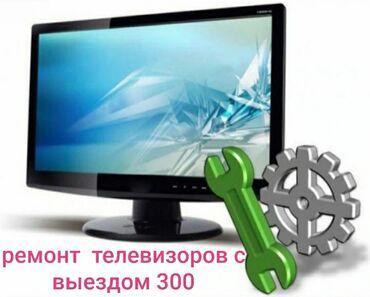 телевизор с ютубом купить в Кыргызстан: Ремонт | Телевизоры | С выездом на дом, Бесплатная диагностика