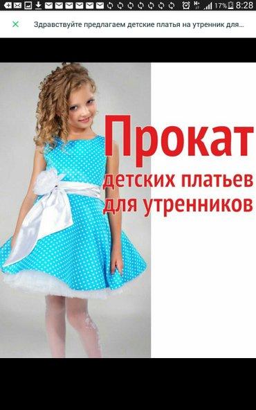 Сдаем на прокат , в аренду , прокат в Бишкек