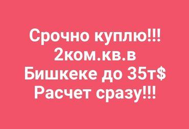 сдаю квартиру бишкек 2019 в Кыргызстан: Куплю квартиру 2кв 104с.105с 106с город Бишкек