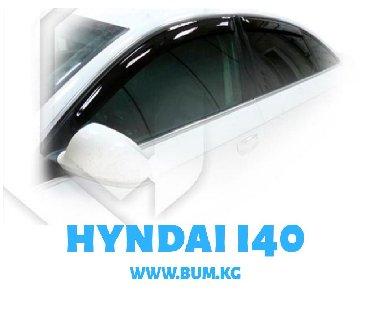 audi q3 rs в Кыргызстан: Ветровики Audi A6  ветровик Audi A6  дефлектор окон Audi A6