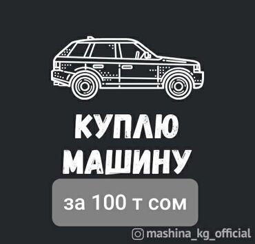 купить диск на машину в Кыргызстан: ВАЗ (ЛАДА) 2107 2012