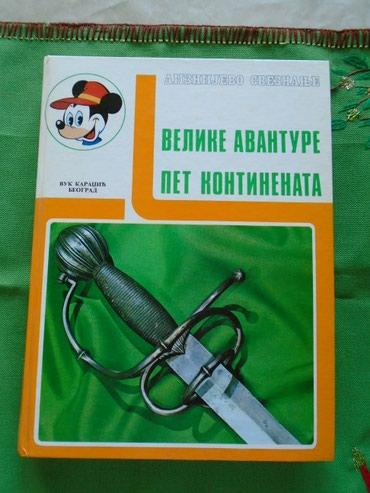 """Diznijevo sveznanje, knjiga """"Velike avanture pet kontinenata"""", tvrd - Belgrade"""