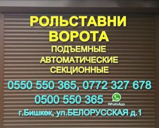 ворота на гараж в Кыргызстан: Секционные и рулонные ворота, подъемные вороты недорого, долговечные и