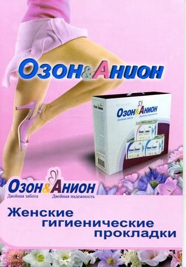 Женские анионовые прокладки Тяньши в Бишкек