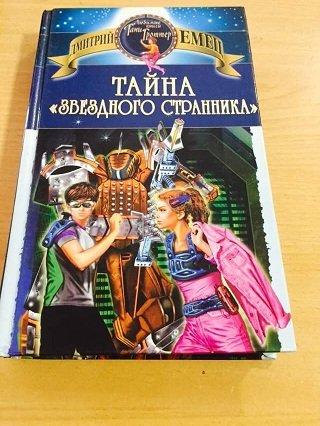 """Книга для подростков  """"Тайна звездного странника""""-автор Дмитрий Емец в Бишкек"""