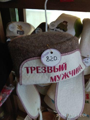 Шапка для бани в Бишкек
