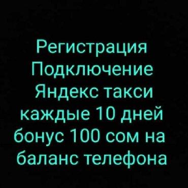 работа в такси в Кыргызстан: Комиссия 11% Регистрация в Яндекс такси Работа в Яндекс такси Подключе